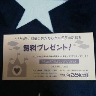 熊本の方♡スタジオこどもの城 17.800円分