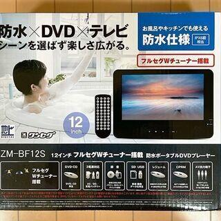 ★ポータブルDVDプレーヤー★迫力の大画面 12インチ !!★新...