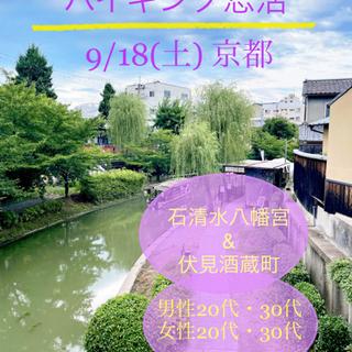 20代・30代 ハイキング恋活❣️ 京都石清水八幡宮と伏見酒蔵 ...