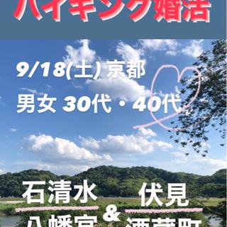 30代・40代 ハイキング婚活❣️ 京都石清水八幡宮と伏見酒蔵 ...