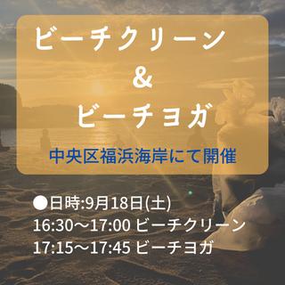 9月福浜海岸ビーチクリーン&ヨガ