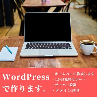 【個人カフェ等のホームページ作成します】デザイン料込み40…