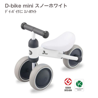 グッドデザイン賞受賞 定価17800円 美品❗️D-bike m...