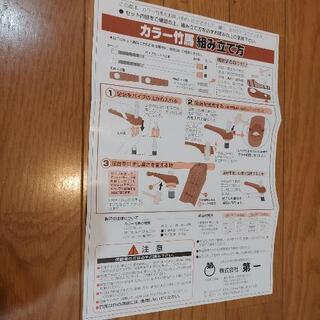 竹馬  - 春日井市
