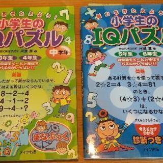 「脳力を鍛えよう!小学生のIQパズル 」2冊