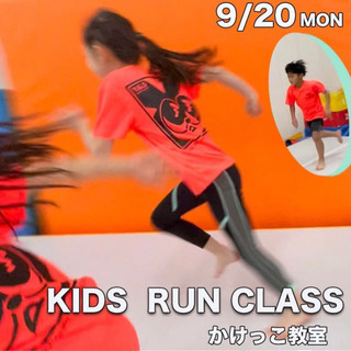 かけっこ教室のお知らせ! KIDS RUN CLASS