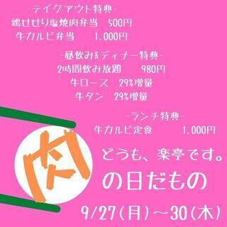 9月もお客様還元祭【肉の日】を月末四日間開催!