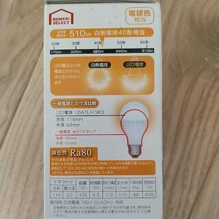 オーム電機製 LED電球 40w 電球色 - 大津市