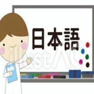 日本語教師になりたい人、日本語を勉強したい人をオンライン家庭教師...