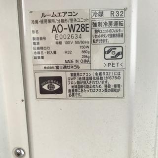 【名古屋市郊外配送可能】富士通 2.8kwルームエアコン  AS-W28E-W  2015年製  - 家電