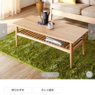 【ネット決済】【ベルメゾン】天然木リビングテーブル