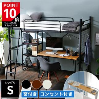 【ネット決済】ロフトベッド シングルサイズ ブラウン