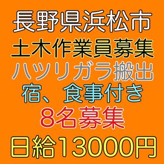 長野県松本市にて土木作業員大量募集