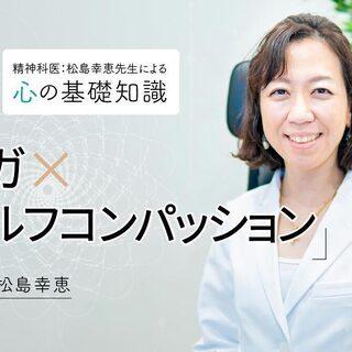 【10/17】【オンライン】精神科医:松島幸恵先生による心…
