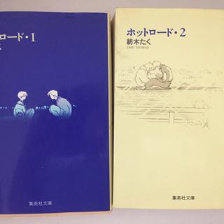 漫画 ホットロード 文庫版2冊セット