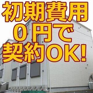🉐初期費用0円🙂新築BT別🏠中央大・明星大駅徒歩5分😸家賃580...