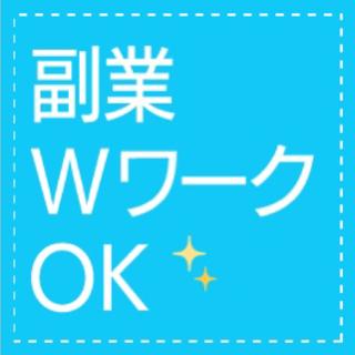 簡単紹介営業♫副業、Wワーク歓迎!月30万円以上可