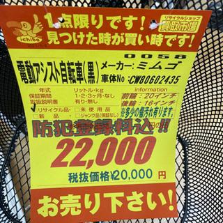 ミムゴ★三輪車★防犯登録料込★近隣配送可能 - 売ります・あげます