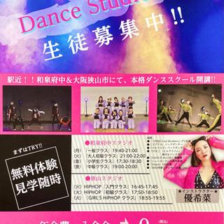 南大阪の本格ダンススクール!!ダンススタジオDiVa