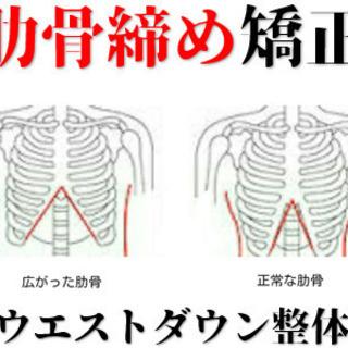 肋骨締め矯正術 【北陸では珍しいウエストダウン整体】