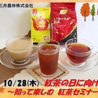 紅茶の日に向けて~知って楽しむ紅茶セミナー~