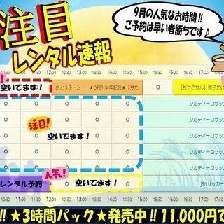 9月のレンタルコート人気なお時間!!9月は半年記念でチーム登録料...