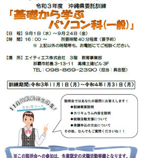 11月1日開講「基礎から学ぶパソコン科(一般)」開講のお知らせ
