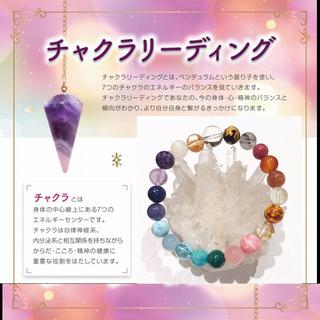 【岡山 倉敷】9月お月見・満月キャンペーン パワーストーンブレス...