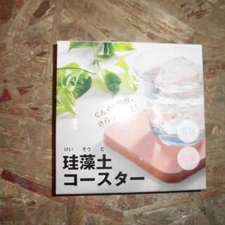 【10円】(新品)★珪藻土 コースター★未使用