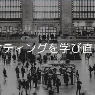 マーケティングを学び直す講座〜プレ開講〜in四日市 オンライン開催