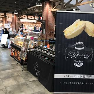 洋菓子販売