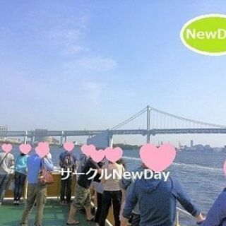 ⛵隅田川のクルーズ散策のコン  🌟 恋活・友活イベント開催…