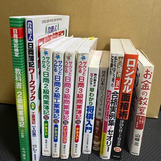 総額1万円以上 日商商業簿記 3級 2級 テキスト教科書ワークブ...