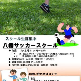 京都府八幡市サッカースクール