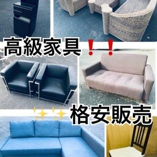 🛋激安高級インテリア🛏有名ブランド・国内ブランドの家具をお…