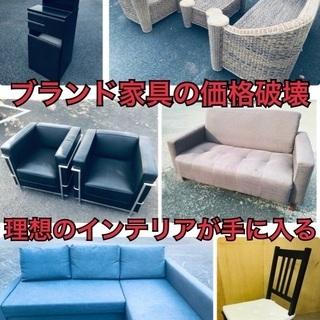 ✨🎁激安高級家具🎁✨海外ブランド・国内ブランドの家具販売❗…