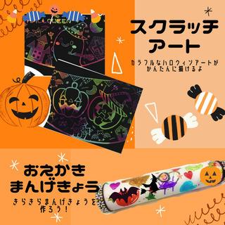 【10/17(日)@市川】スクラッチアートとおえかきまんげきょうワークショップの画像