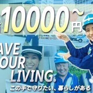 <交通誘導警備>高日給10000円+充実手当♪日払い#20~3...