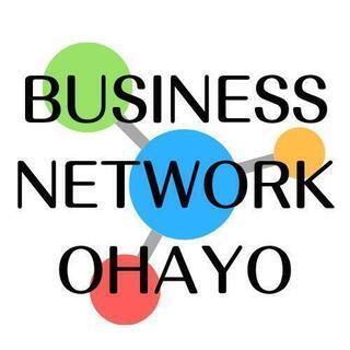 不況に強いマーケティング勉強会Basic【BNO】無料開催