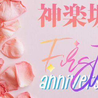 神楽坂オープン1周年記念・対面&遠隔セッションキャンペーン