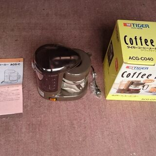 【本日限定価格】新品未使用 TIGER タイガー コーヒー…