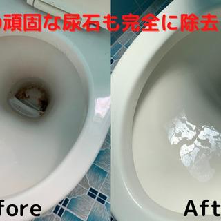 【頑固な尿石・臭いなどが気になる方へ】トイレ清掃6,000円