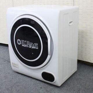 ケーズウェーブ 家庭用小型衣類乾燥機 乾燥3.0㎏ マイウェーブ...