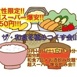 (女性限定‼️超スーパー爆安450円‼️)【9月18日(土)17...