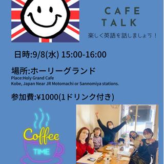 9/8(水)15:00-16:00 language excha...