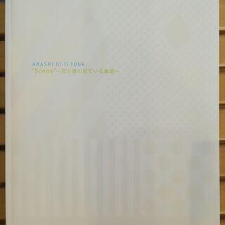 嵐 LIVE TOURパンフレット【ARASHI 10-11 T...
