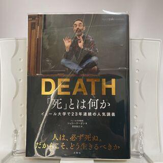 DEATH 「死」とは何か? イェール大学で23年連続の人…