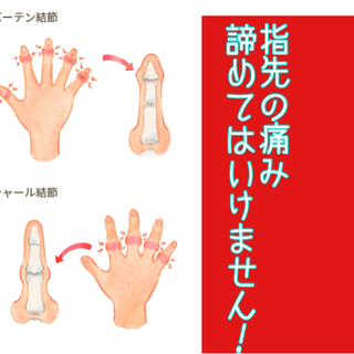 さいきん指先の痛み、腫れが気になるあなた