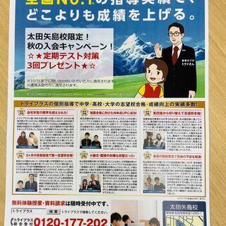 トライプラス太田矢島校 秋のキャンペーン!テスト対策3コマ無料プ...