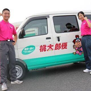 【9/11(土)8:00~10:00】【日給1,900円】【日雇...